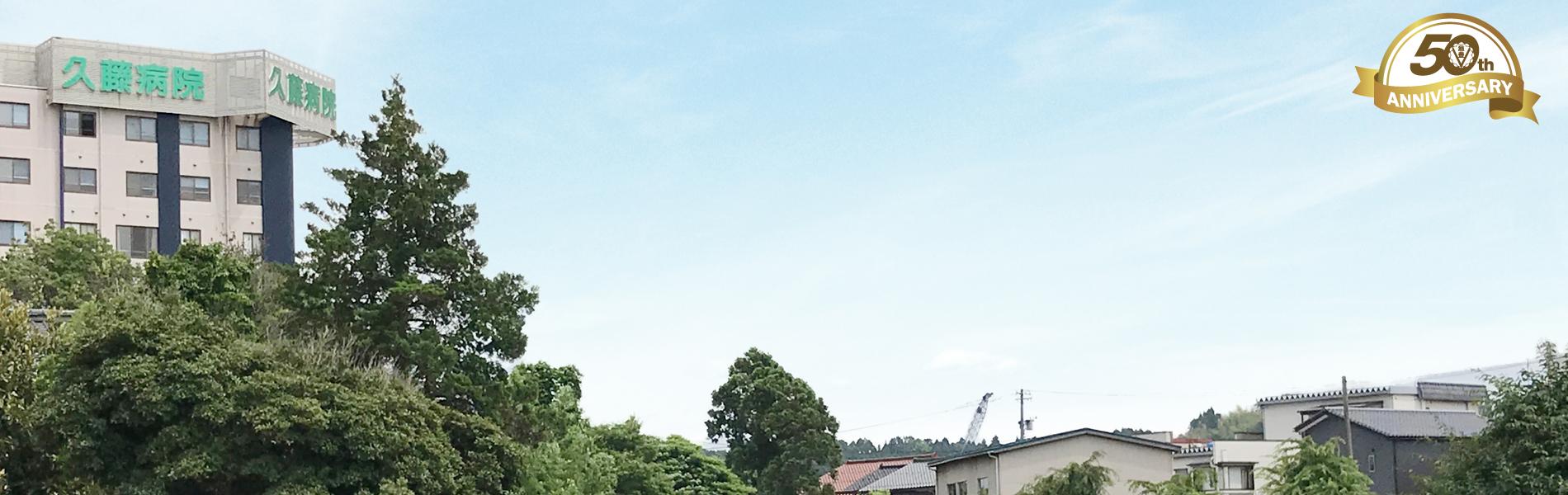 おかげさまで2020年6月久藤総合病院は設立50周年を迎えます