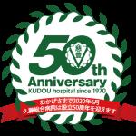 久藤総合病院創立50周年ロゴ