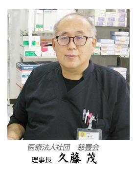 慈豊会理事長久藤茂