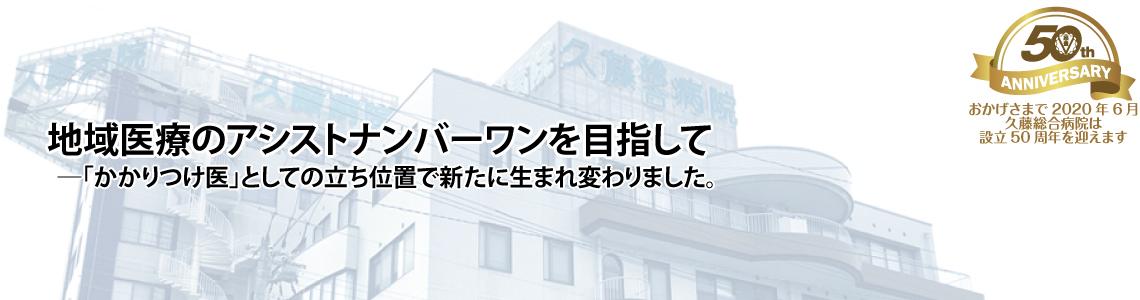 慈豊会久藤総合病院50周年