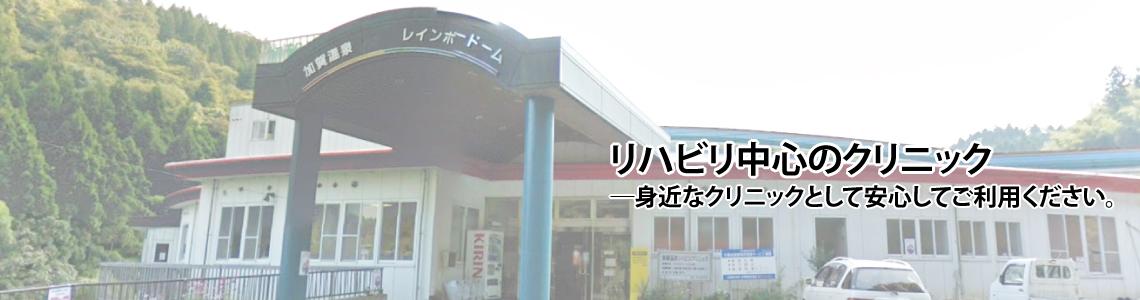 加賀温泉リハビリクリニック