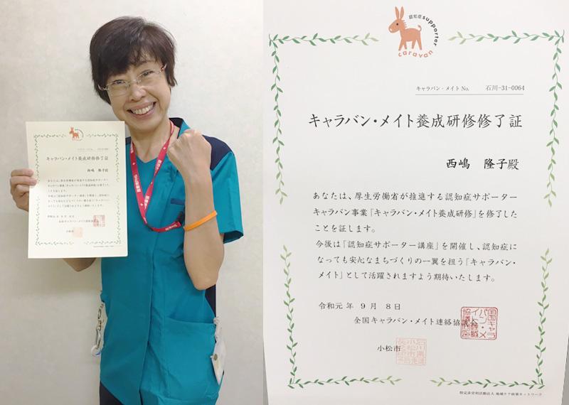 キャラバンメイト久藤総合病院師長西嶋隆子