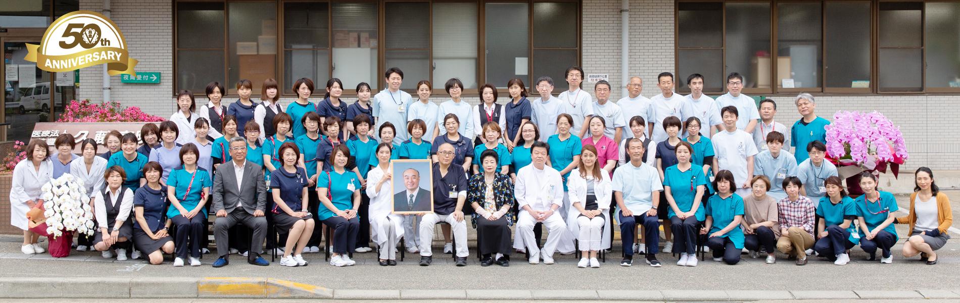 久藤総合病院設立50周年